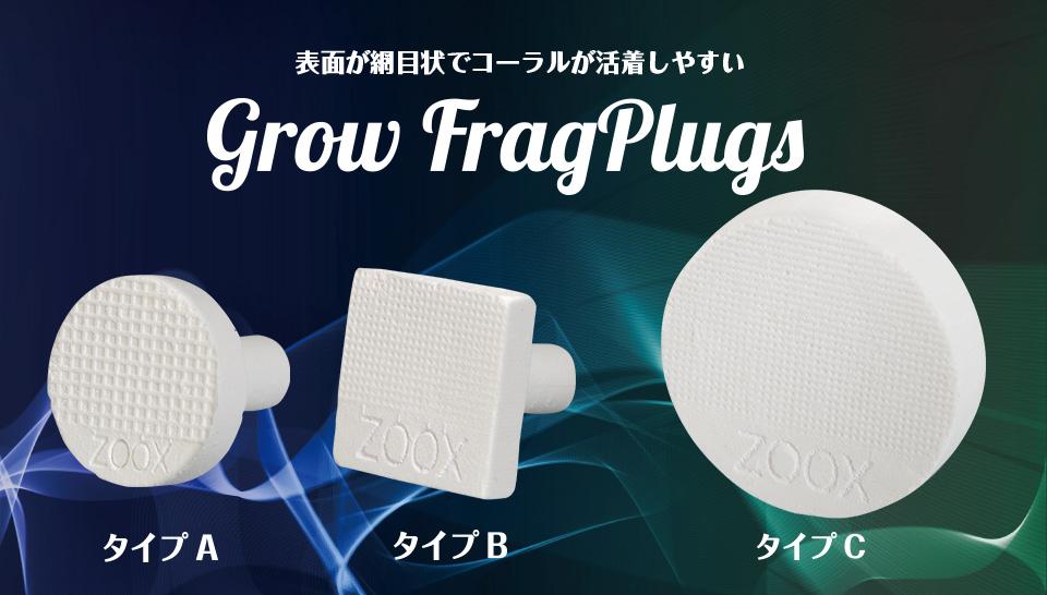 grow fragplug