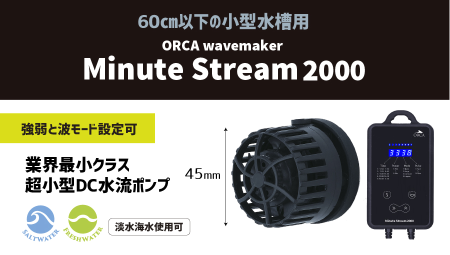 stream2000_HP_image